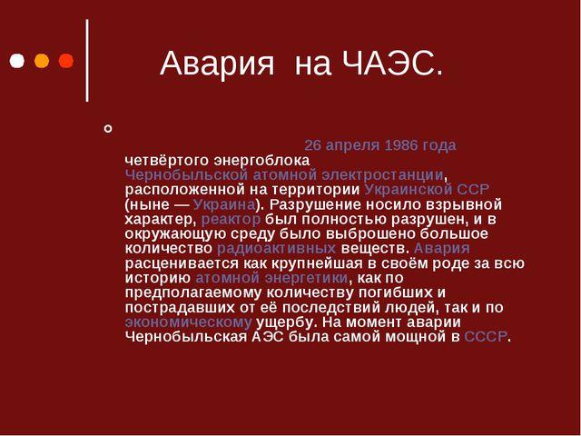 Авария на ЧАЭС. Авария на Чернобыльской АЭС, Черно́быльская ава́рия — разруш...