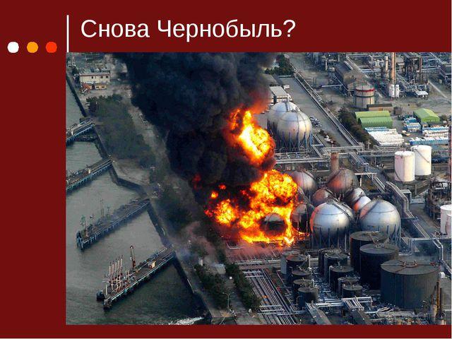 Снова Чернобыль?