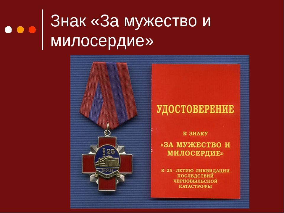 Знак «За мужество и милосердие»