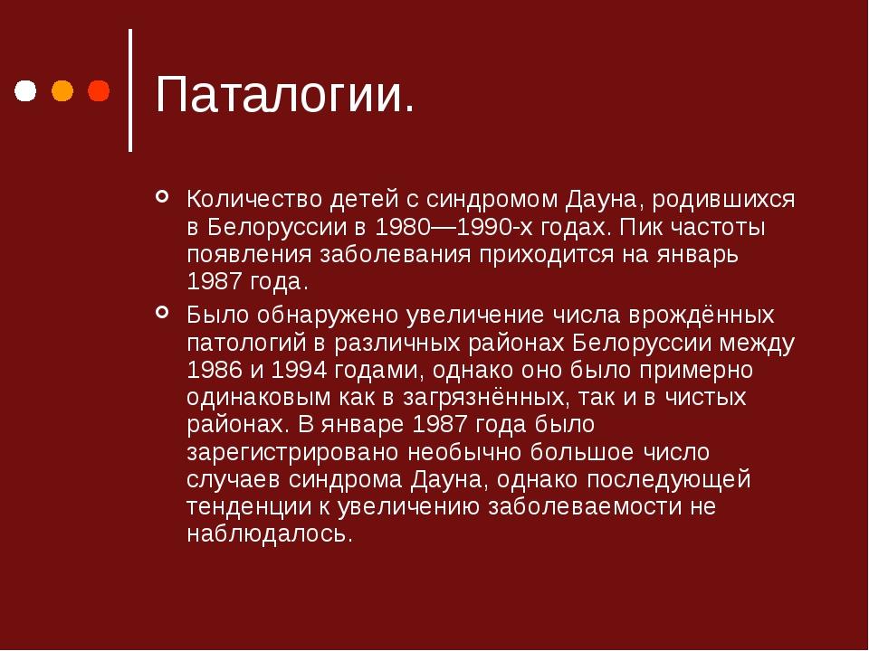 Паталогии. Количество детей с синдромом Дауна, родившихся в Белоруссии в 1980...