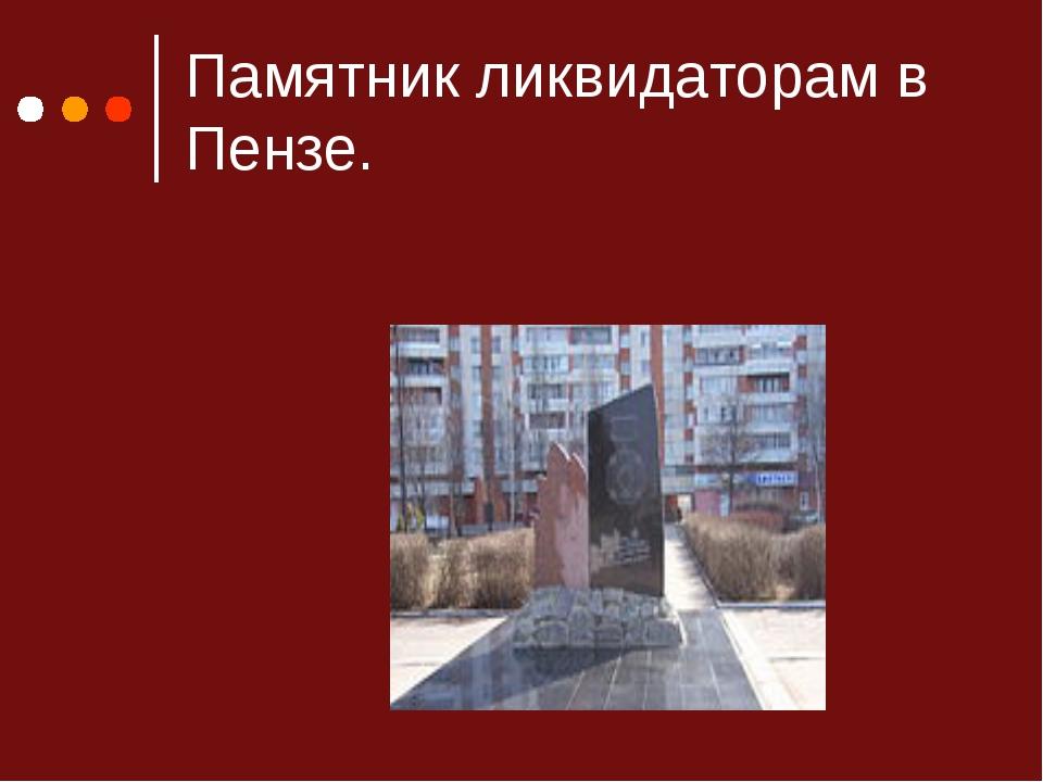 Памятник ликвидаторам в Пензе.