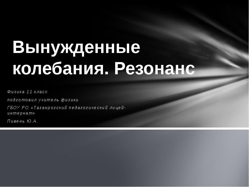 Физика 11 класс подготовил учитель физики ГБОУ РО «Таганрогский педагогически...