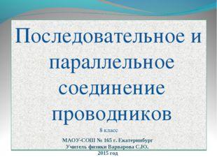 Последовательное и параллельное соединение проводников 8 класс МАОУ-СОШ № 165