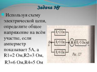 Задача №7 Используя схему электрической цепи, определите общее напряжение на