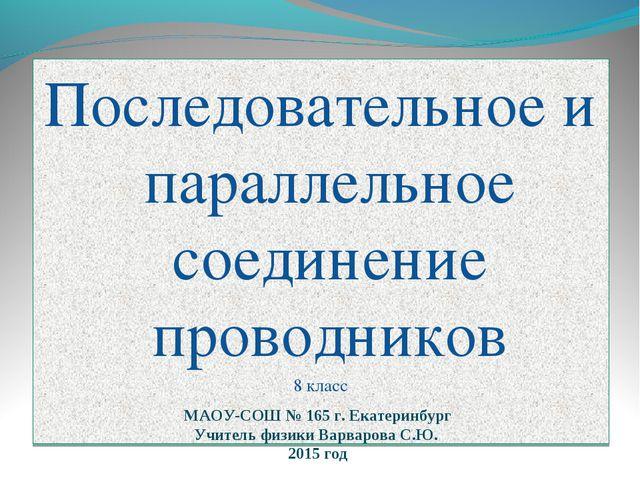 Последовательное и параллельное соединение проводников 8 класс МАОУ-СОШ № 165...