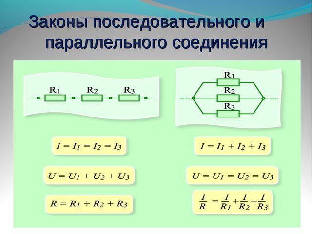 Законы последовательного и параллельного соединения