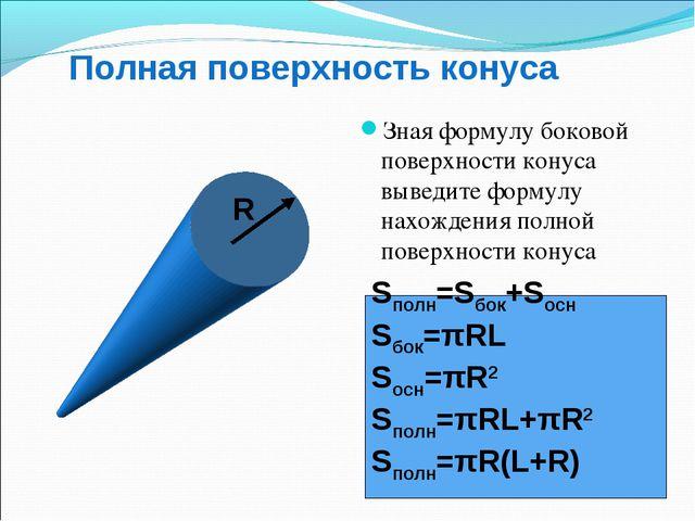 Полная поверхность конуса Зная формулу боковой поверхности конуса выведите фо...