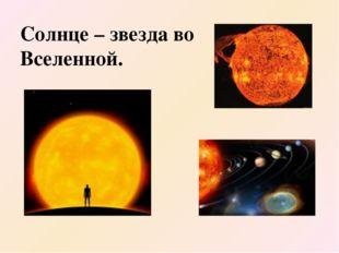 Солнце – звезда во Вселенной.
