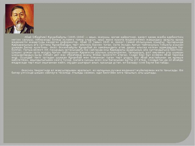 Абай (Ибраһим) Құнанбайұлы (1845-1904) — ақын, жазушы, қоғам қайраткері, қаз...
