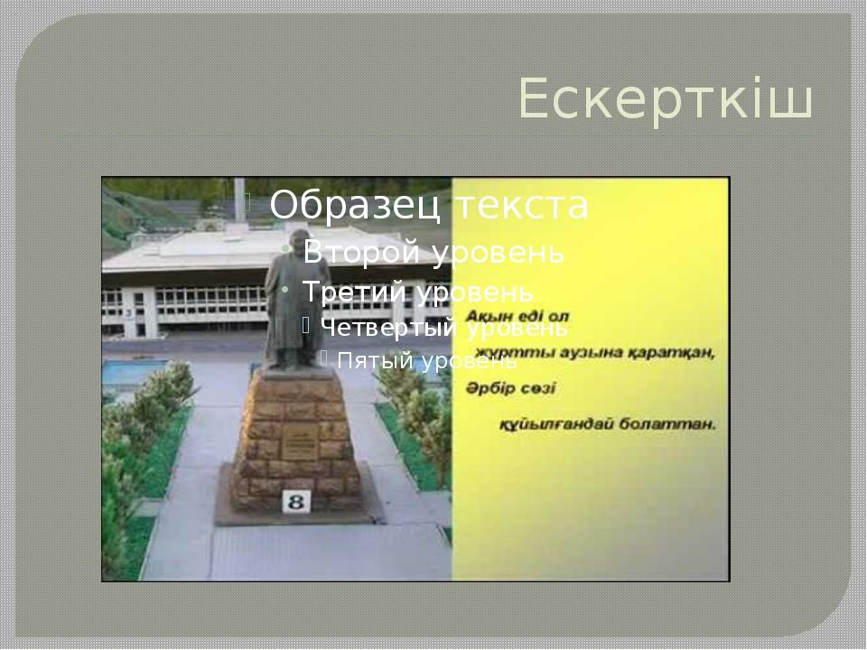 Ескерткіш