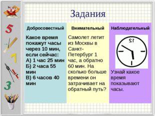 Задания Внимательный Самолет летит из Москвы в Санкт-Петербург 1 час, а обрат