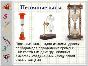 Песочные часы Песочные часы – один из самых древних приборов для определения