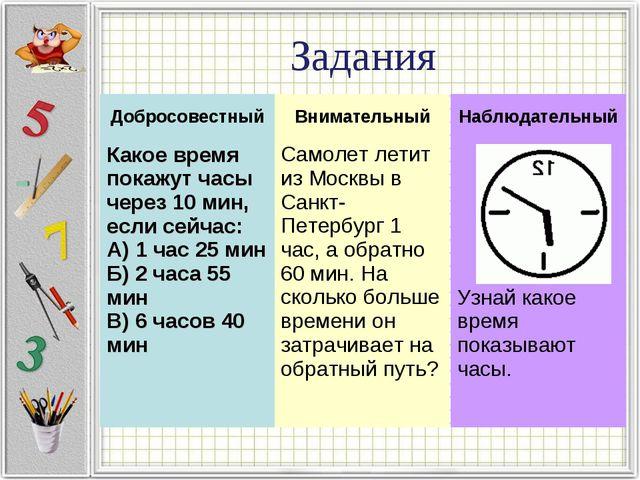 Задания Внимательный Самолет летит из Москвы в Санкт-Петербург 1 час, а обрат...