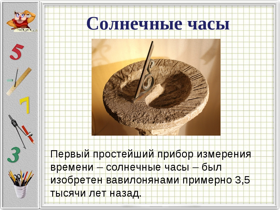 Солнечные часы Первый простейший прибор измерения времени – солнечные часы –...
