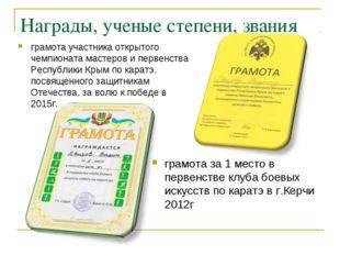 Награды, ученые степени, звания грамота участника открытого чемпионата мастер
