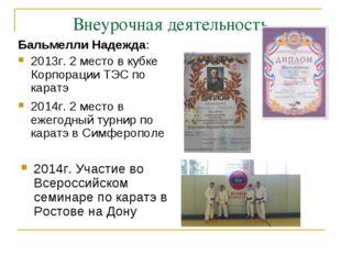 Внеурочная деятельность Бальмелли Надежда: 2013г. 2 место в кубке Корпорации