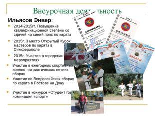 Внеурочная деятельность Ильясов Энвер: 2014-2015гг. Повышение квалификационно