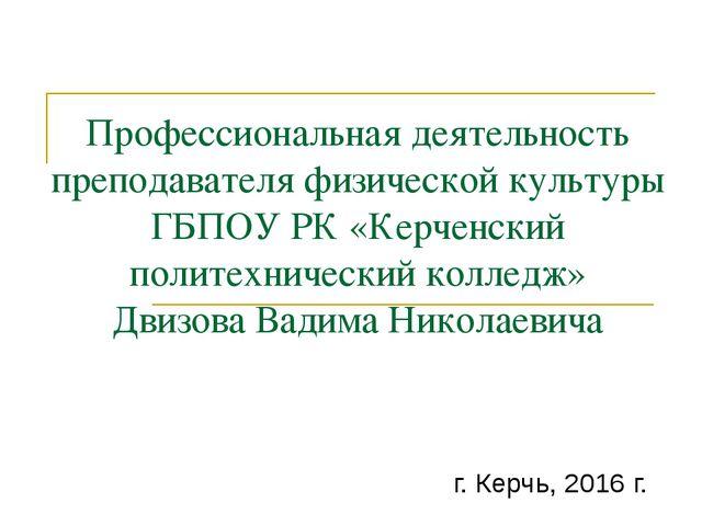 Профессиональная деятельность преподавателя физической культуры ГБПОУ РК «Кер...
