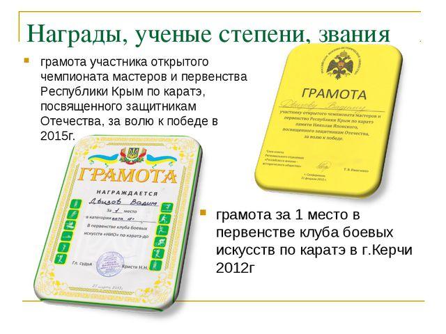 Награды, ученые степени, звания грамота участника открытого чемпионата мастер...