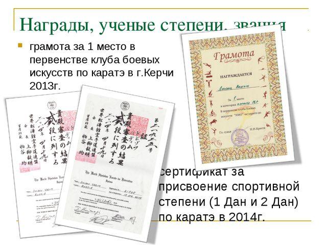Награды, ученые степени, звания грамота за 1 место в первенстве клуба боевых...