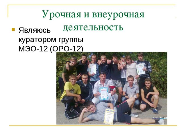 Урочная и внеурочная деятельность Являюсь куратором группы МЭО-12 (ОРО-12)