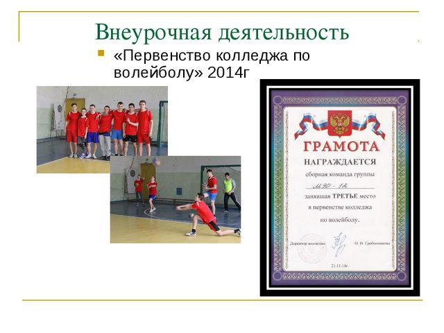 Внеурочная деятельность «Первенство колледжа по волейболу» 2014г
