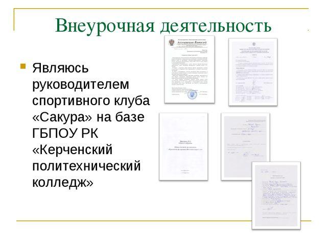 Внеурочная деятельность Являюсь руководителем спортивного клуба «Сакура» на б...