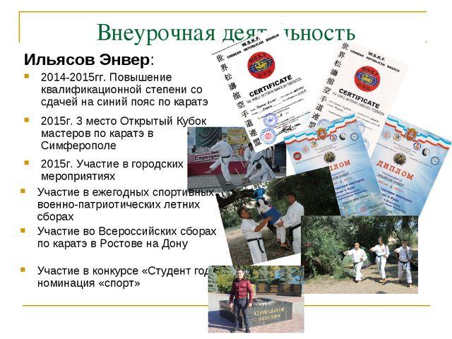 Внеурочная деятельность Ильясов Энвер: 2014-2015гг. Повышение квалификационно...