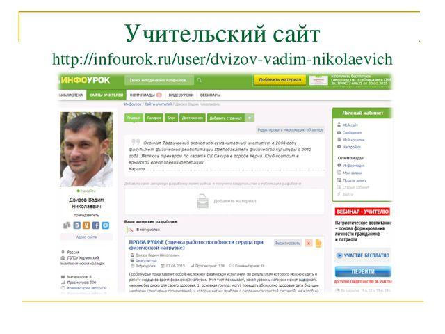 Учительский сайт http://infourok.ru/user/dvizov-vadim-nikolaevich