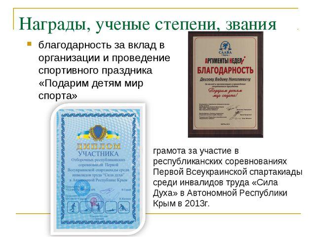 Награды, ученые степени, звания благодарность за вклад в организации и провед...