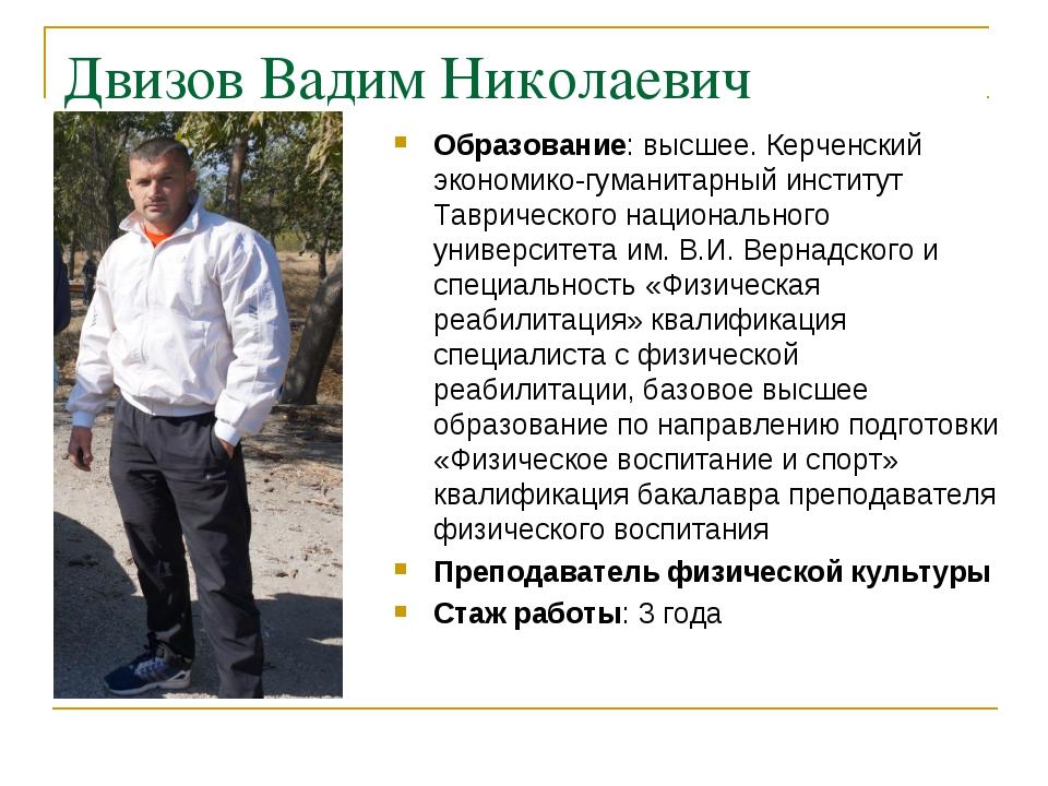 Двизов Вадим Николаевич Образование: высшее. Керченский экономико-гуманитарны...