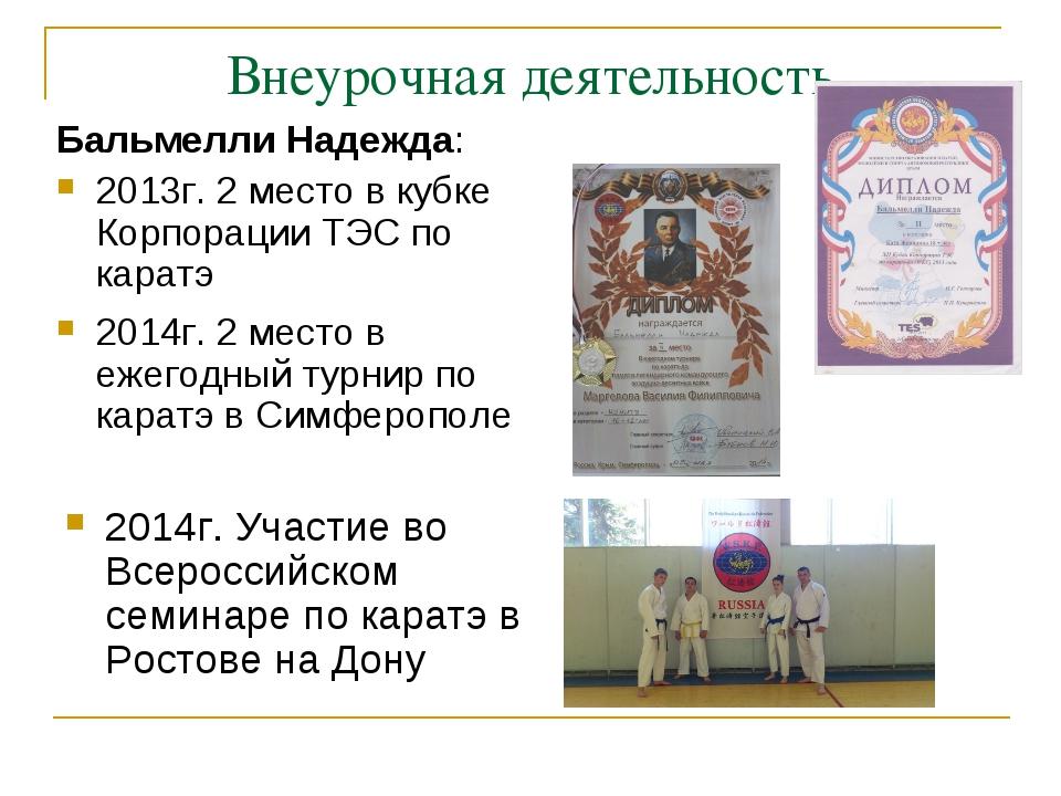Внеурочная деятельность Бальмелли Надежда: 2013г. 2 место в кубке Корпорации...