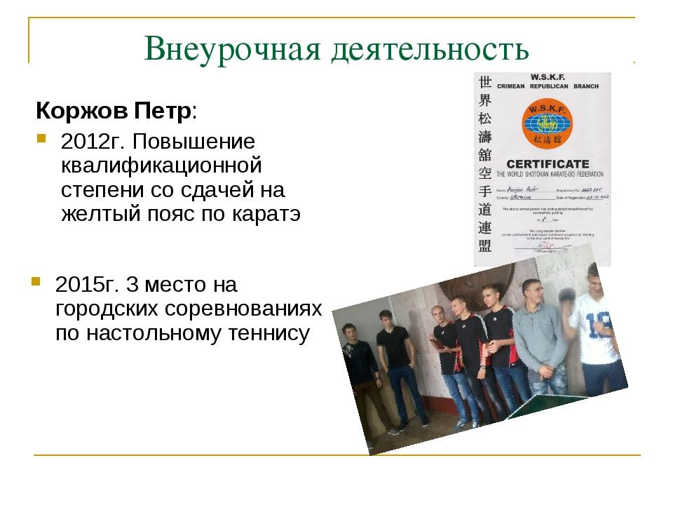 Внеурочная деятельность Коржов Петр: 2012г. Повышение квалификационной степен...