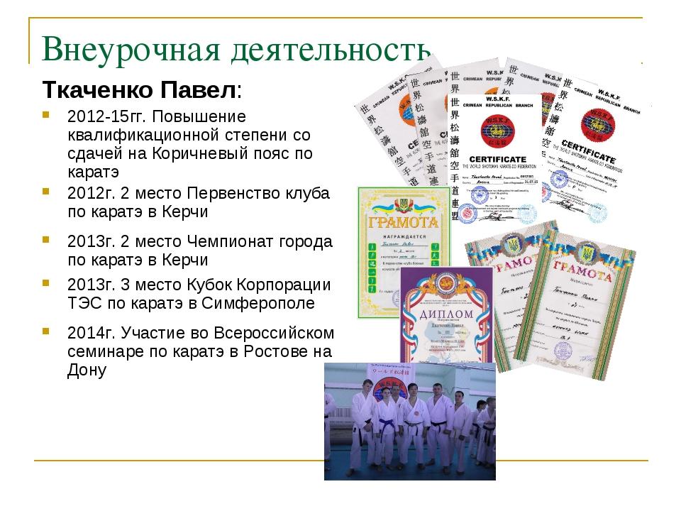 Внеурочная деятельность Ткаченко Павел: 2012-15гг. Повышение квалификационной...