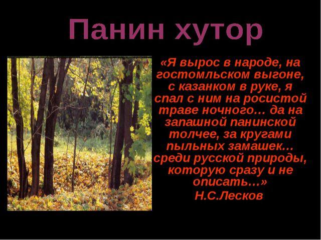 «Я вырос в народе, на гостомльском выгоне, с казанком в руке, я спал с ним на...