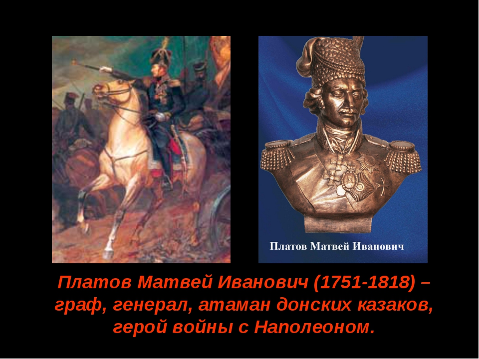 Платов Матвей Иванович (1751-1818) –граф, генерал, атаман донских казаков, ге...
