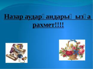 Назар аударғандарыңызға рахмет!!!!