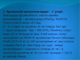 2. Архивтеуші программалардың түрлері. Файлдарды архивтейтін көптеген арнайы