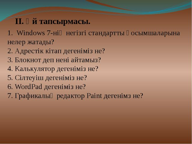 ІІ. Үй тапсырмасы. 1. Windows 7-нің негізгі cтандартты қосымшаларына нелер жа...