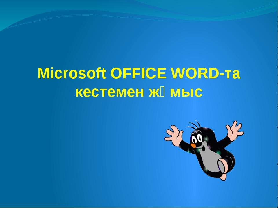Microsoft OFFICE WORD-та кестемен жұмыс