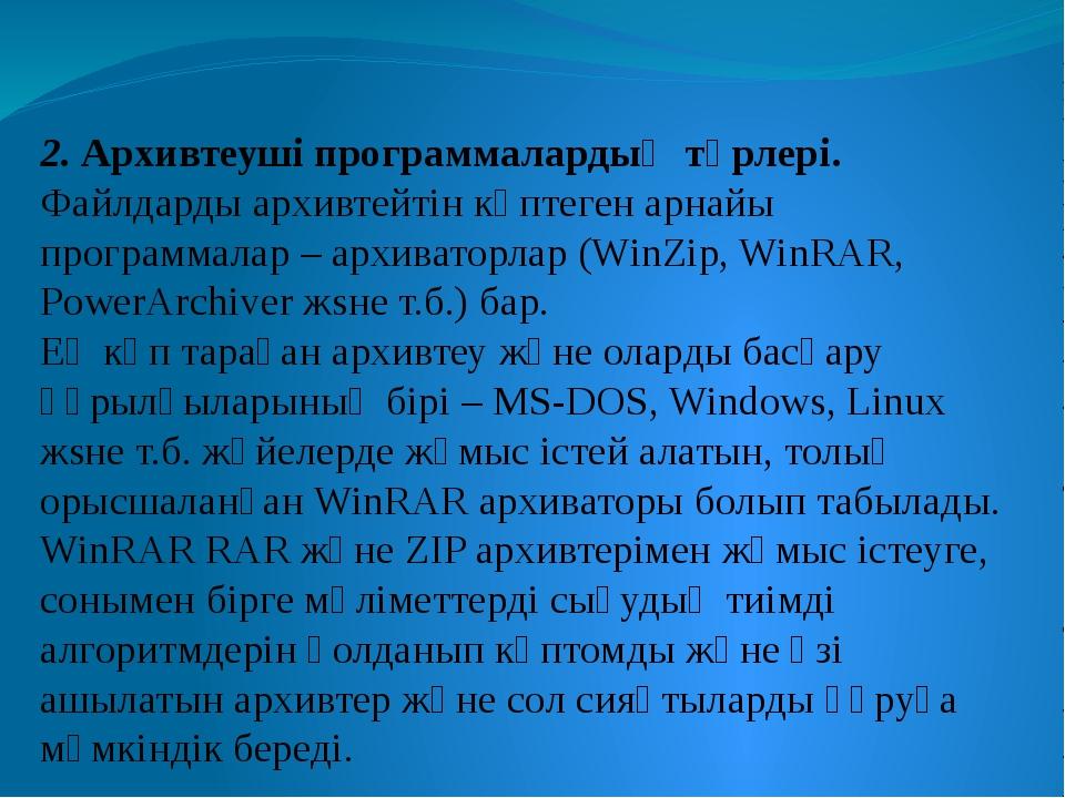 2. Архивтеуші программалардың түрлері. Файлдарды архивтейтін көптеген арнайы...