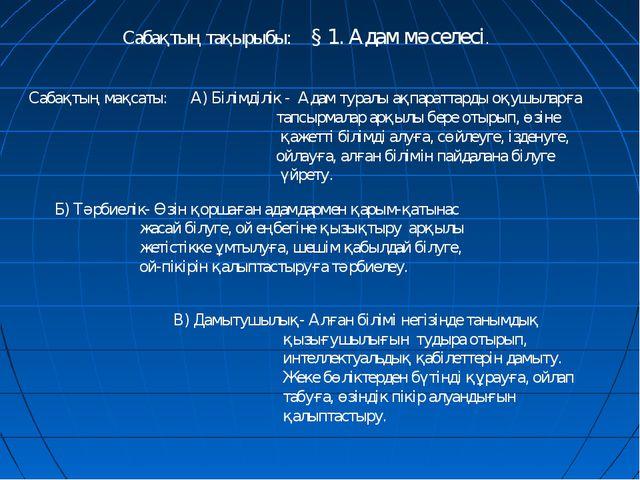 Сабақтың тақырыбы: § 1. Адам мәселесі. Сабақтың мақсаты: А) Білімділік - Адам...