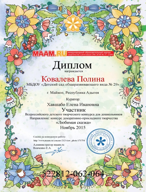 D:\1 мои награды Хавшабо\maam\522812-062-064-sert.jpg