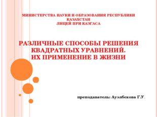МИНИСТЕРСТВА НАУКИ И ОБРАЗОВАНИЯ РЕСПУБЛИКИ КАЗАХСТАН ЛИЦЕЙ ПРИ КАЗГАСА РАЗЛ
