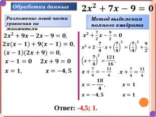 Ответ: -4,5; 1.