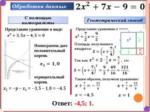 Ответ: -4,5; 1. Представим уравнение в виде: Номограмма дает положительный ко