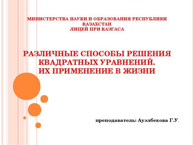 МИНИСТЕРСТВА НАУКИ И ОБРАЗОВАНИЯ РЕСПУБЛИКИ КАЗАХСТАН ЛИЦЕЙ ПРИ КАЗГАСА РАЗЛ...