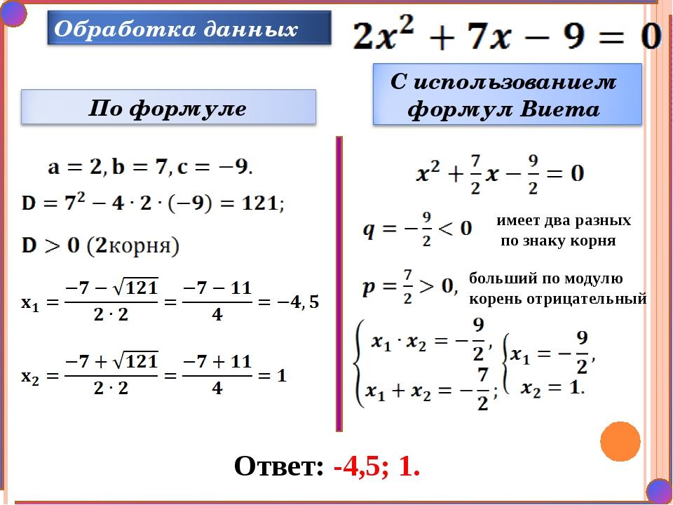 Ответ: -4,5; 1. имеет два разных по знаку корня больший по модулю корень отри...