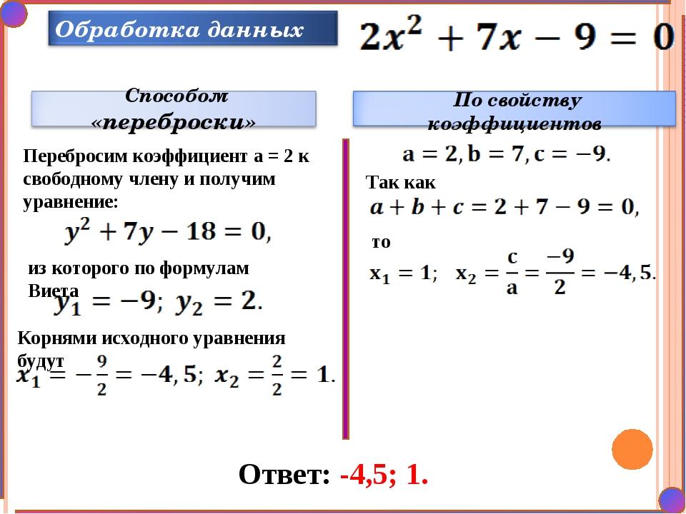 Ответ: -4,5; 1. Перебросим коэффициент а = 2 к свободному члену и получим ура...