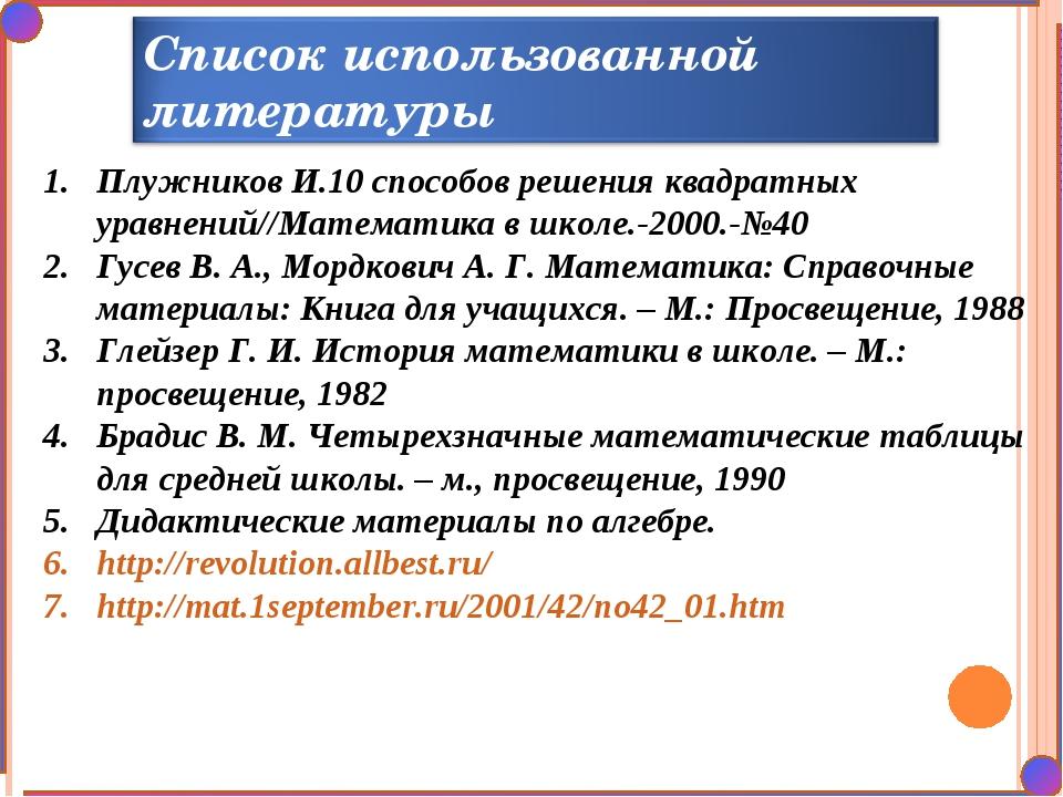 Плужников И.10 способов решения квадратных уравнений//Математика в школе.-200...